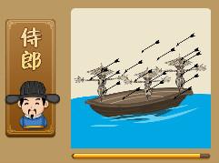 【很多箭射向船上的稻草人打一成语是什么】