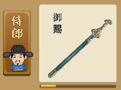 御赐的宝剑打一成语是什么