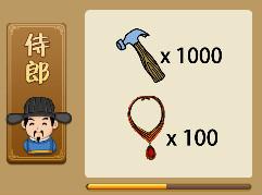【锤子×1000,项链乘以100打一成语是什么】
