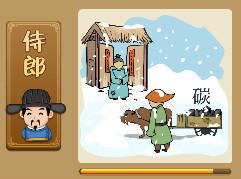 【下雪天一个人拉着一车炭打一成语是什么】