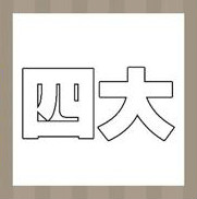 【疯狂猜成语第8关_第8关答案】