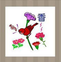 【一只鸟站在花上和一个香字答案】