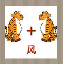 【两只老虎一个加号一个风字答案】