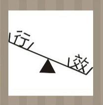 【一个天平左边是行字右边是效字答案是什么?】